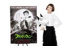 木村カエラが映画『フランケンウィニー』インスパイア・ソングを制作