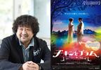 音楽家・葉加瀬太郎が映画『チキンとプラム』を絶賛