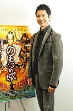 「狂言師でよかった」 野村萬斎が語る映画『のぼうの城』