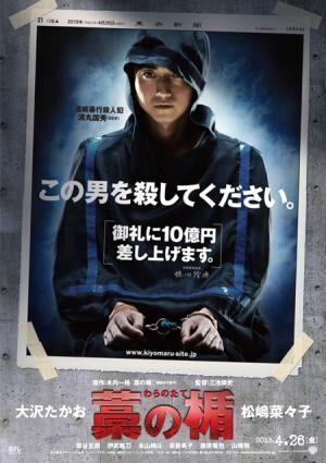 三池崇史監督最新作『藁の楯』、凶悪犯役藤原竜也のポスター画像解禁