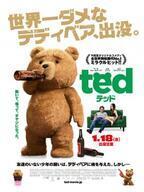 """""""おっさん""""テディベアが日本上陸! 『テッド』衝撃予告が公開"""