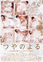 阿部寛『つやのよる』、女優陣の艶やか濃厚ポスター解禁