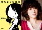 松本潤&上野樹里初共演! 小説『陽だまりの彼女』が映画化