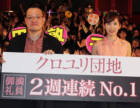 『クロユリ団地』続編か?中田秀夫監督の新プロジェクトが始動!