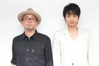向井理&青山真治監督が語る「最上のプロポーズ」の魅力