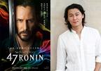 人気作家・冲方丁が映画『47RONIN』を絶賛。字幕監修の依頼を快諾