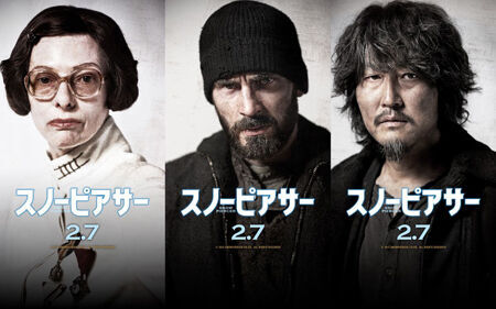 映画『スノーピアサー』監督への...