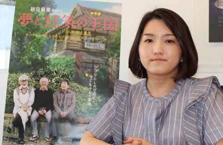 砂田麻美監督、宮崎駿から「質の高い努力」学んだ