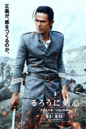 『るろうに剣心』斎藤一のキャラクターバナー解禁!