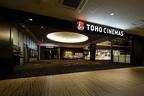 TOHOシネマズ 大分が2015年春オープン!
