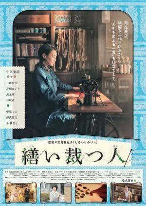 中谷美紀主演『繕い裁つ人』予告編映像が公開