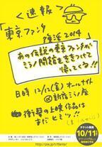 新宿ミラノ座で東京ファンタが一夜限りの復活!