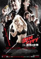 『シン・シティ 復讐の女神』ポスター画像が公開