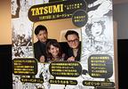 『TATSUMI』日本公開決定