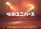 『味園ユニバース』予告編が明日解禁!