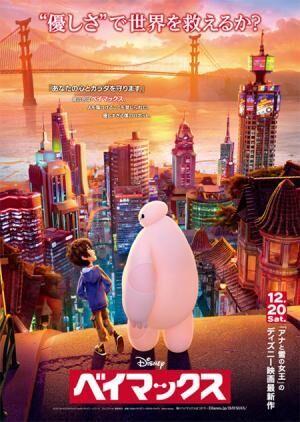 ディズニー新作『ベイマックス』の新映像が公開