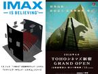 TOHOシネマズ新宿に最新設備対応のIMAXが導入決定!
