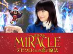 相葉雅紀主演『MIRACLE』の満足度は?