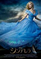 ディズニーが描く実写版『シンデレラ』最新画像