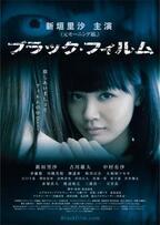 映画完成披露イベントに元モー娘。新垣里沙が登壇!
