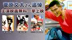ニコニコ生放送で菅原文太の主演作を追悼上映