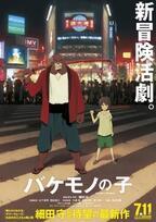 細田守監督の新作『バケモノの子』は15年夏公開!
