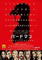 映画『バードマン』最新ポスターが公開