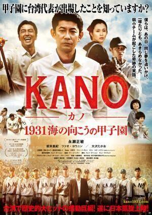 王貞治と郭源治が映画『KANO』の栄誉顧問に!