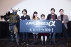 『アップルシード』初日舞台挨拶に人気声優が集結!