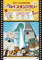 紙兎ロペ×ゴジラによるスタンプラリーが新宿で開催!