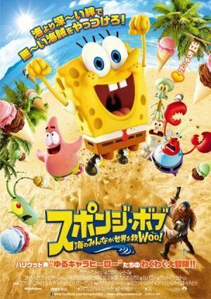 映画『スポンジ・ボブ』新ポスターがお披露目