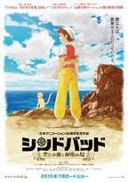 『シンドバッド 空飛ぶ姫と秘密の島』が今夏公開