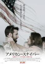 映画『アメリカン・スナイパー』新映像