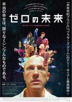 テリー・ギリアム最新作『ゼロの未来』映像が解禁!
