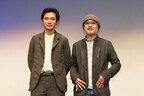 松田龍平&松尾スズキがゆうばり市民の熱い歓迎に感激!