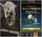 『ナイト ミュージアム』を疑似体験!アプリ配信中
