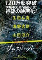 生田斗真主演『グラスホッパー』公開日が決定!