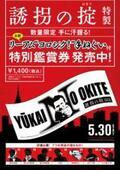 "L・ニーソン公認!""手ぬぐい付""特別鑑賞券が発売"