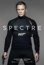 『007 スペクター』ポスター画像が公開!