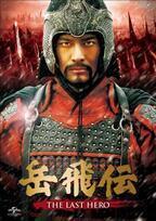 ドラマ『岳飛伝』DVDリリースが決定
