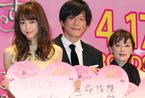 田辺誠一&大塚寧々、映画で初の夫婦役