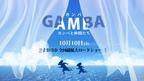 『ガンバ』24年ぶりに3DCGでアニメ化!