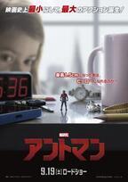 『アントマン』新ポスターが公開
