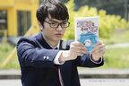 染谷将太主演作、予告編が公開!主題歌も初披露