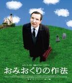 『おみおくりの作法』BD&DVD本日発売!