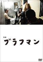 映画『ブラフマン』DVD発売が決定