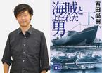 『海賊とよばれた男』岡田准一主演で映画化!