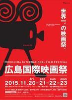 広島国際映画祭に永瀬正敏、染谷将太ら登壇!