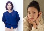 小泉今日子と二階堂ふみ、新作でW主演