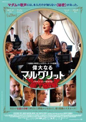 注目の仏映画『偉大なるマルグリット』が公開決定